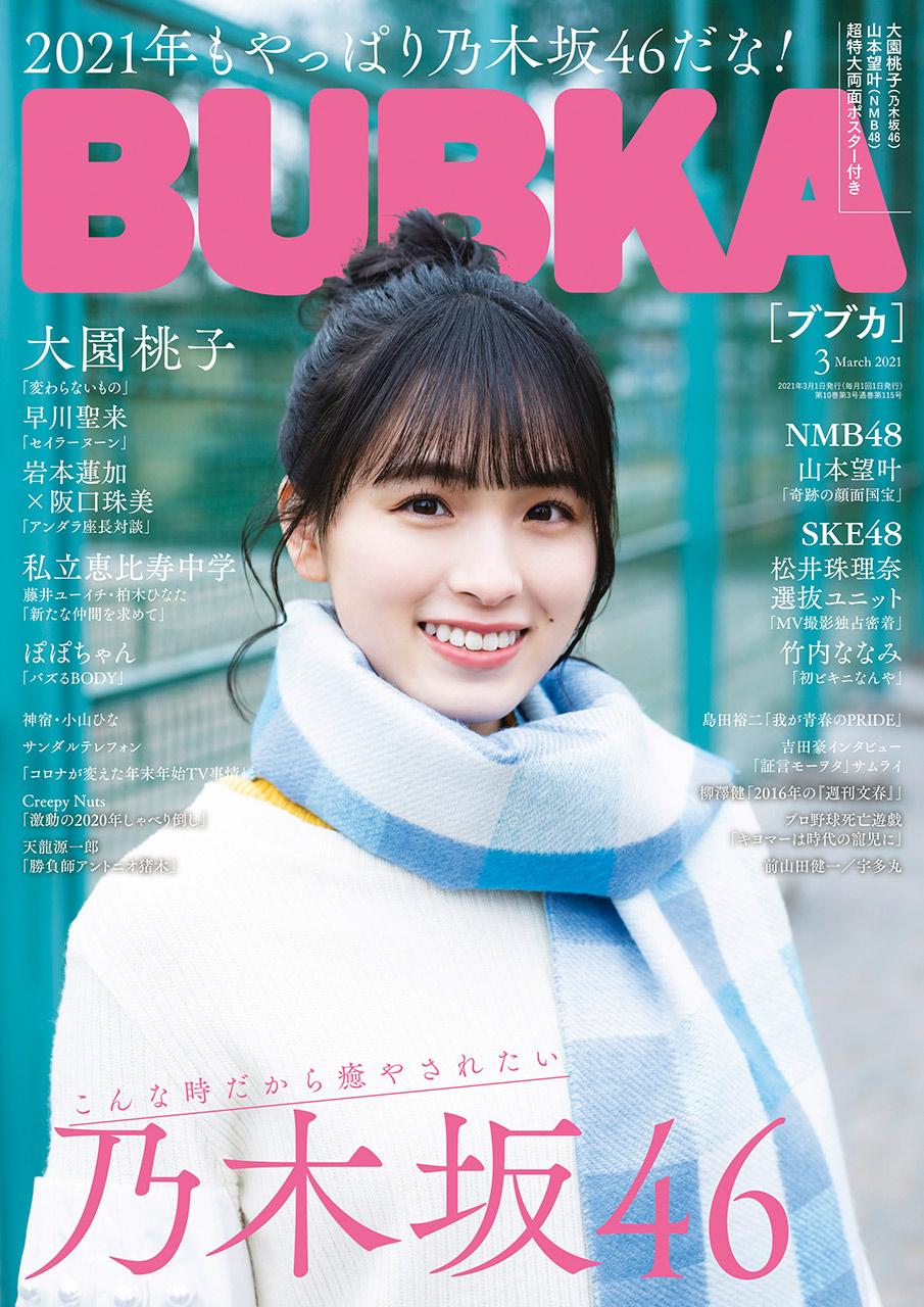 乃木坂46 大園桃子「BUBKA 2021年3月号」表紙解禁!1/29発売!