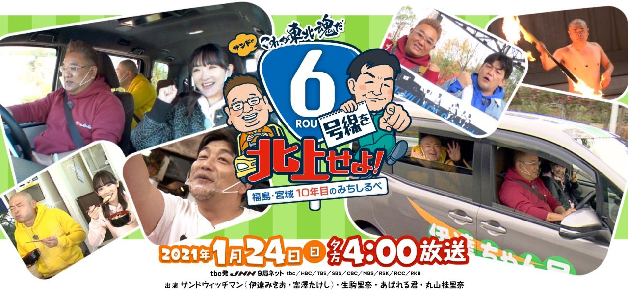 生駒里奈が「サンドのこれが東北魂だ 6号線を北上せよ!福島・宮城 10年目のみちしるべ」に出演!