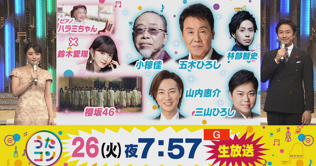 櫻坂46が「うたコン」に出演!「Nobody's fault」を披露!