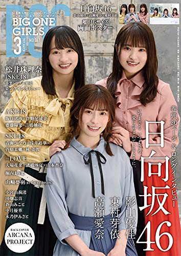 日向坂46 影山優佳×高瀬愛奈×東村芽依「BIG ONE GIRLS 2021年3月号」表紙解禁!1/29発売!