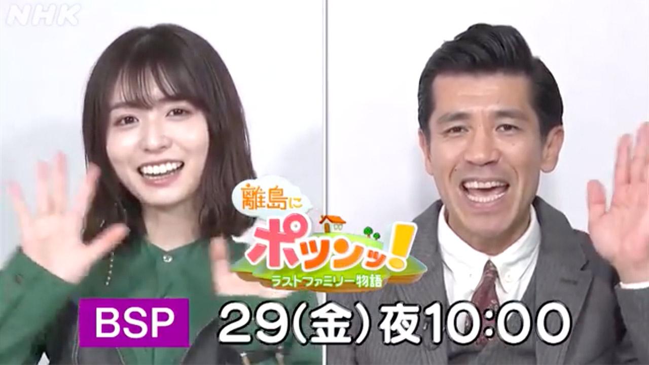 長濱ねるが「離島にポツンッ!ラストファミリー物語」に出演!