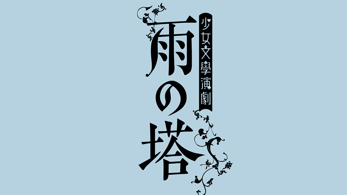 乃木坂46 松村沙友理、舞台「雨の塔」出演決定!