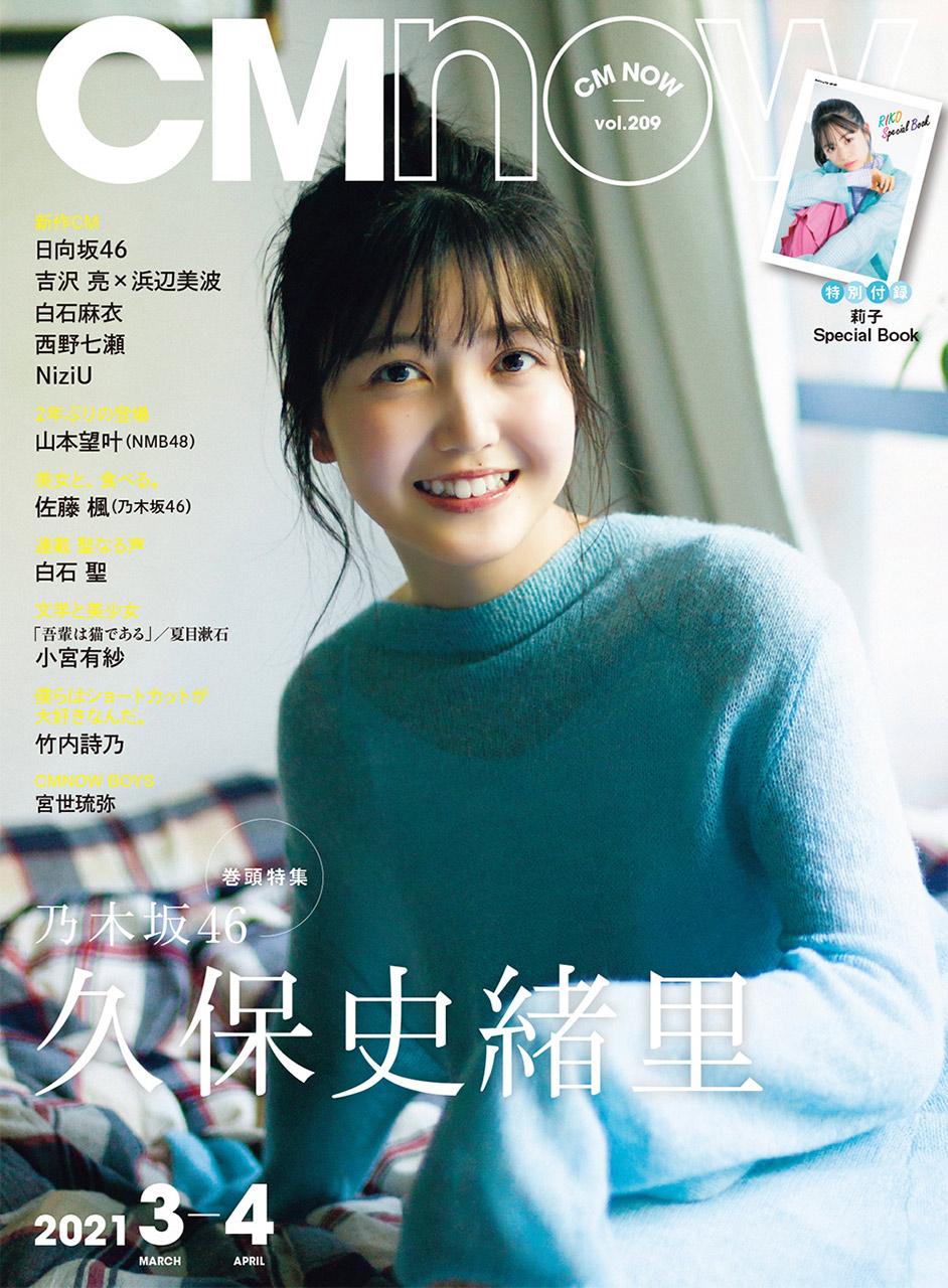 乃木坂46 久保史緒里「CMNOW vol.209」表紙解禁!2/10発売!