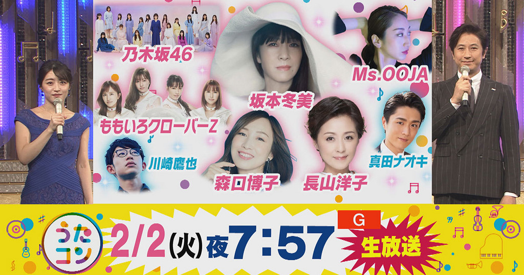 乃木坂46が「うたコン」に出演!「僕は僕を好きになる」を披露!