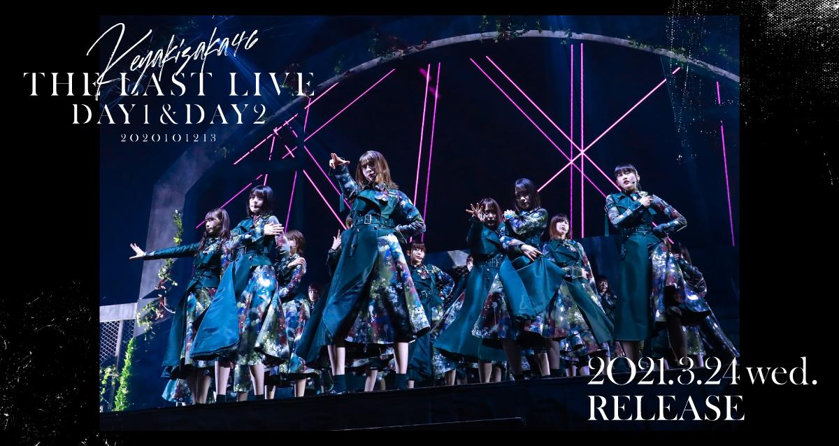 欅坂46「THE LAST LIVE」Blu-ray&DVD化!3/24発売決定!【予約開始】