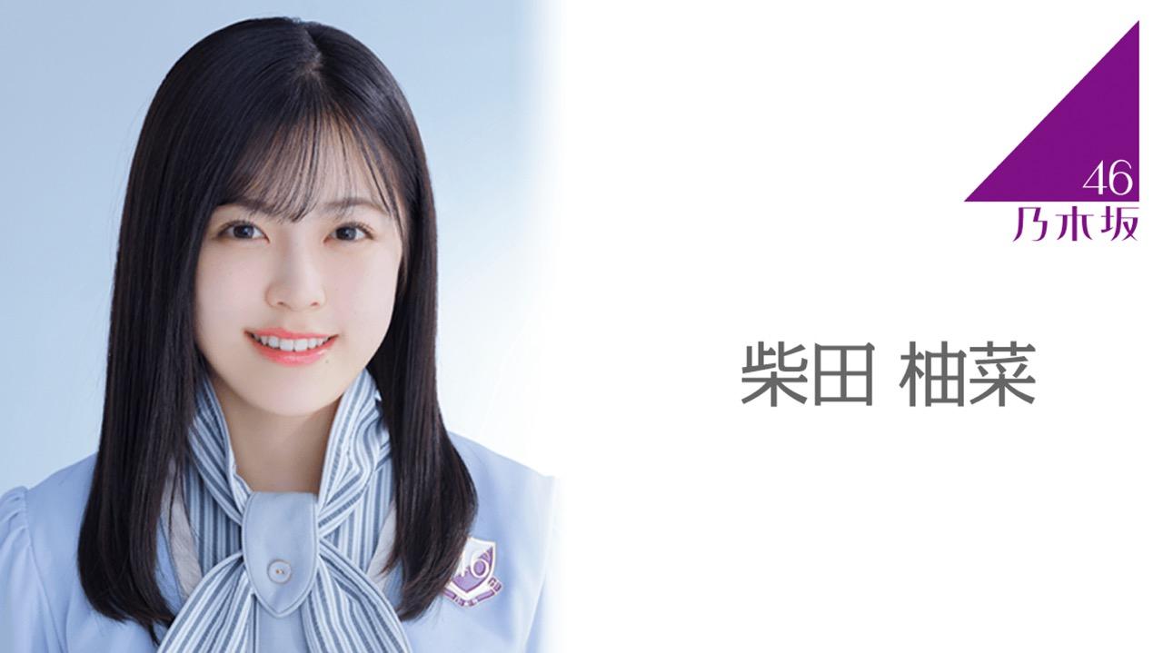 「乃木坂46ののぎおび⊿」柴田柚菜が18時半頃からSHOWROOM配信!