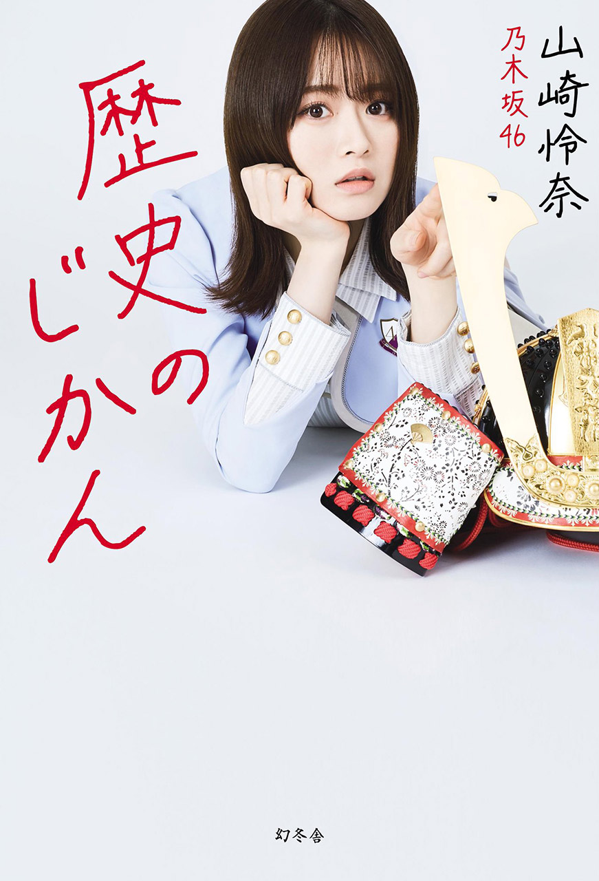 乃木坂46 山崎怜奈MC「歴史のじかん」が書籍化!2/10発売!
