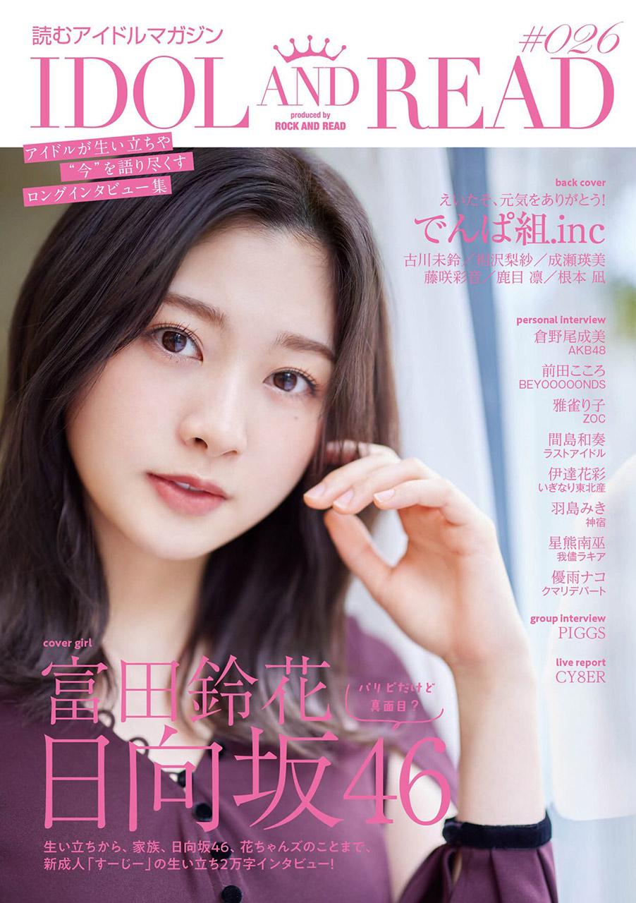 日向坂46 富田鈴花「IDOL AND READ 026」表紙解禁!2/22発売!