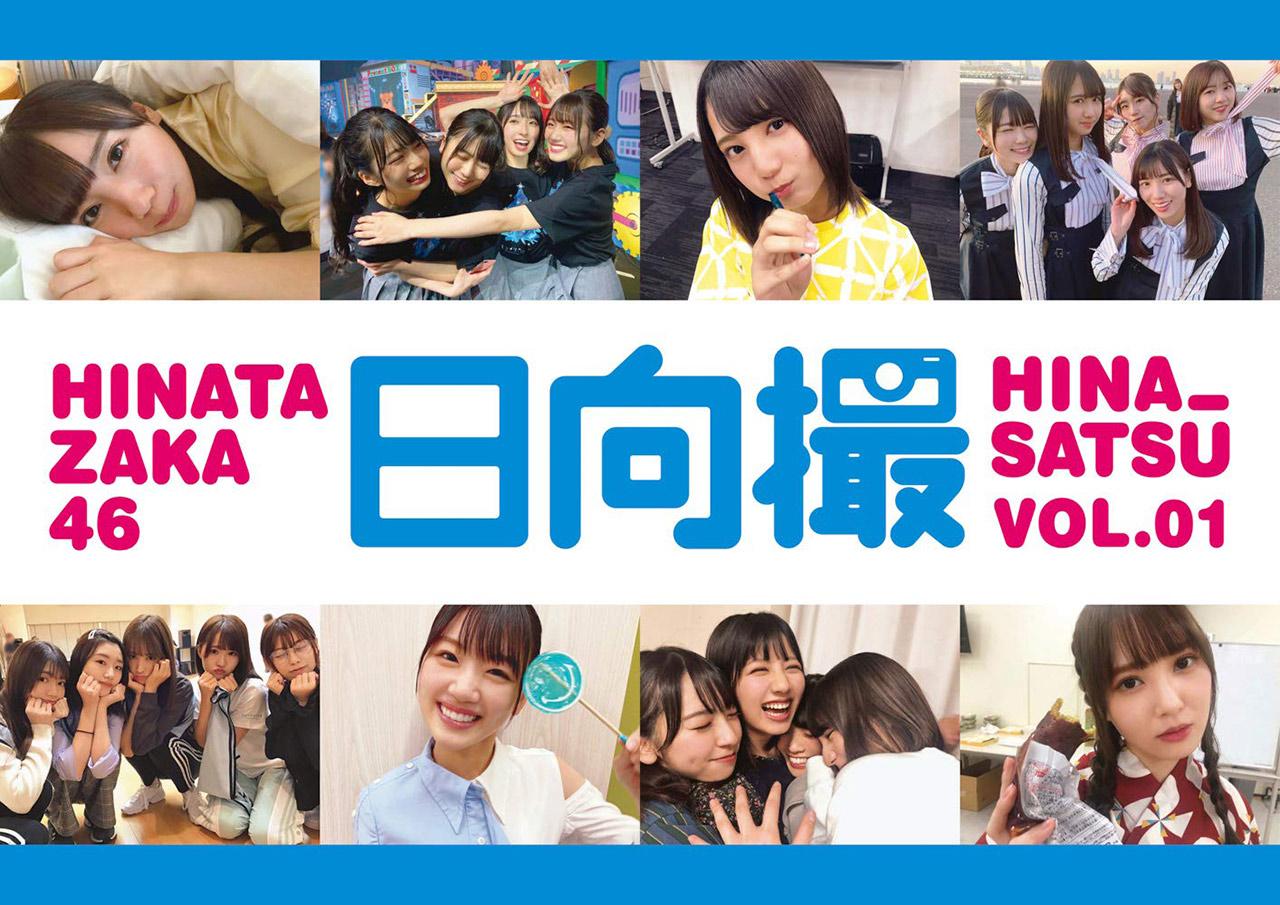 日向坂46 オフショット写真集「日向撮 VOL.01」4/27発売決定!【予約開始】