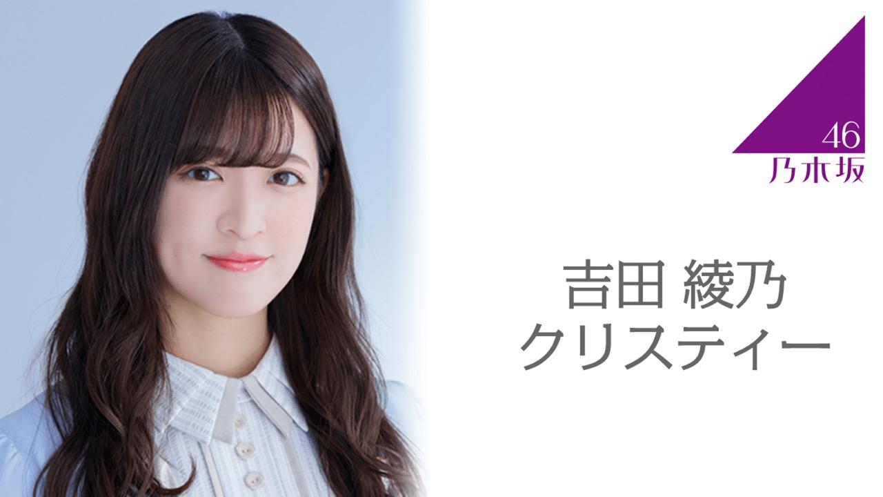 「乃木坂46ののぎおび⊿」吉田綾乃クリスティーが19時頃からSHOWROOM配信!