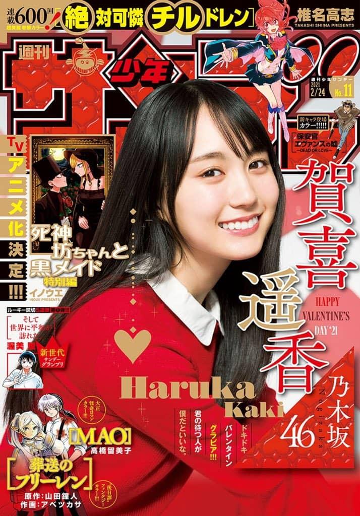 週刊少年サンデー 2021年 No.11
