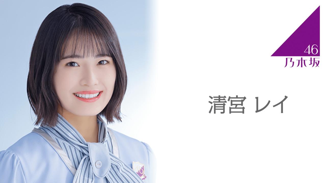 「乃木坂46ののぎおび⊿」清宮レイが生配信!【2021.7.12 19:00頃〜 SHOWROOM】