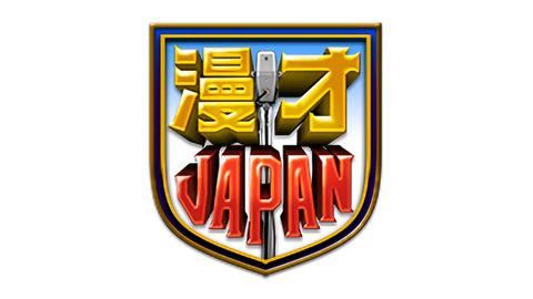 乃木坂46 久保史緒里がサンバリュ「漫才JAPAN」に出演!オードリー×霜降り明星MCの漫才師バラエティ!