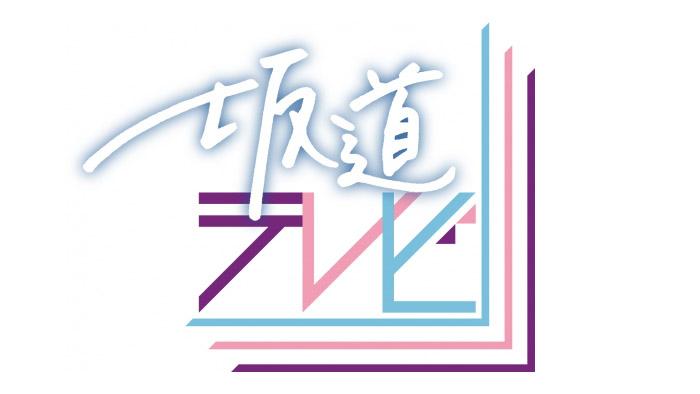 乃木坂46×櫻坂46×日向坂46「坂道テレビ」第3弾、2/27放送決定!