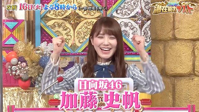 日向坂46 加藤史帆が「潜在能力テスト」に出演!フシギ発言でスタジオをザワつかせる…!?