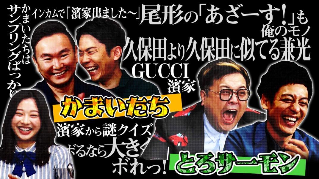 日向坂46 富田鈴花が「これ余談なんですけど…」に出演!【ABCテレビ】