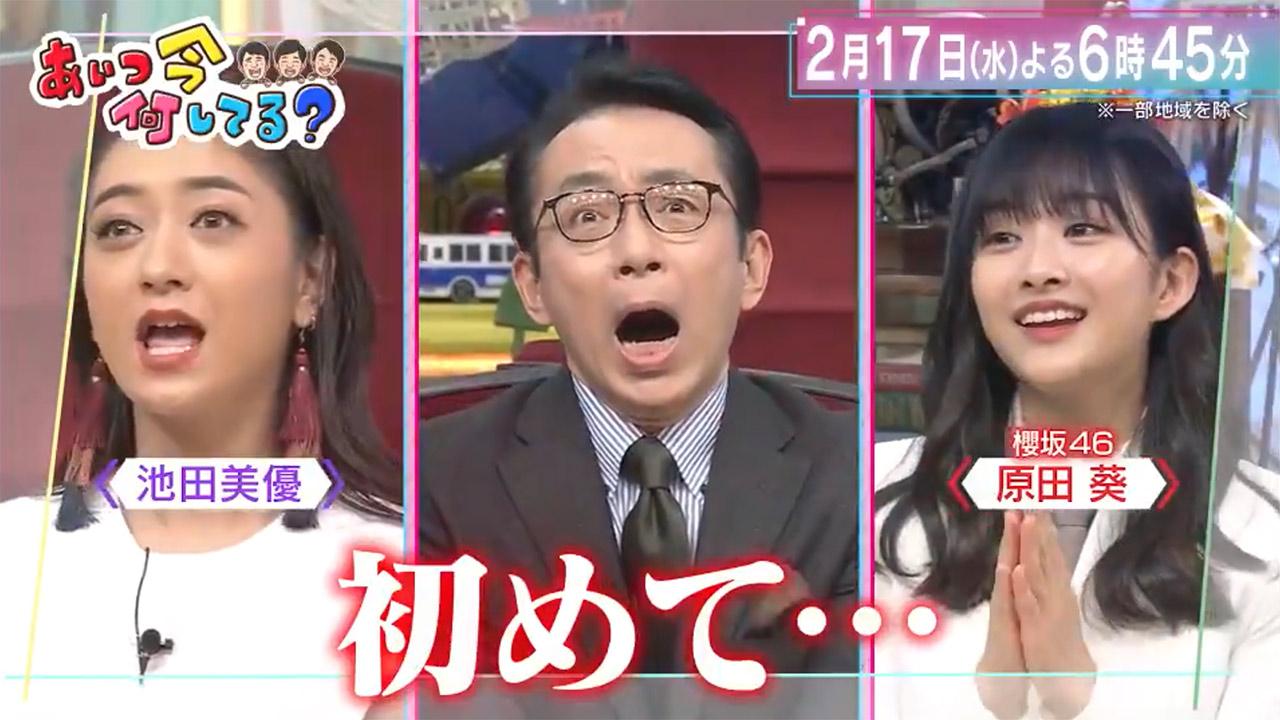 櫻坂46 原田葵が「あいつ今何してる?」に出演!