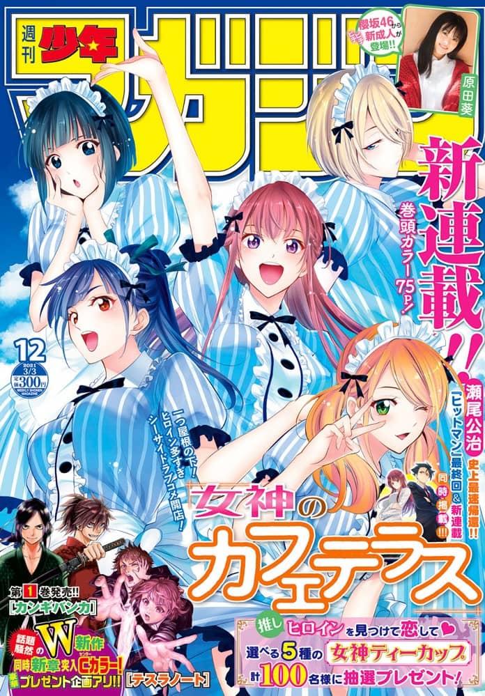 週刊少年マガジン 2021年 No.12