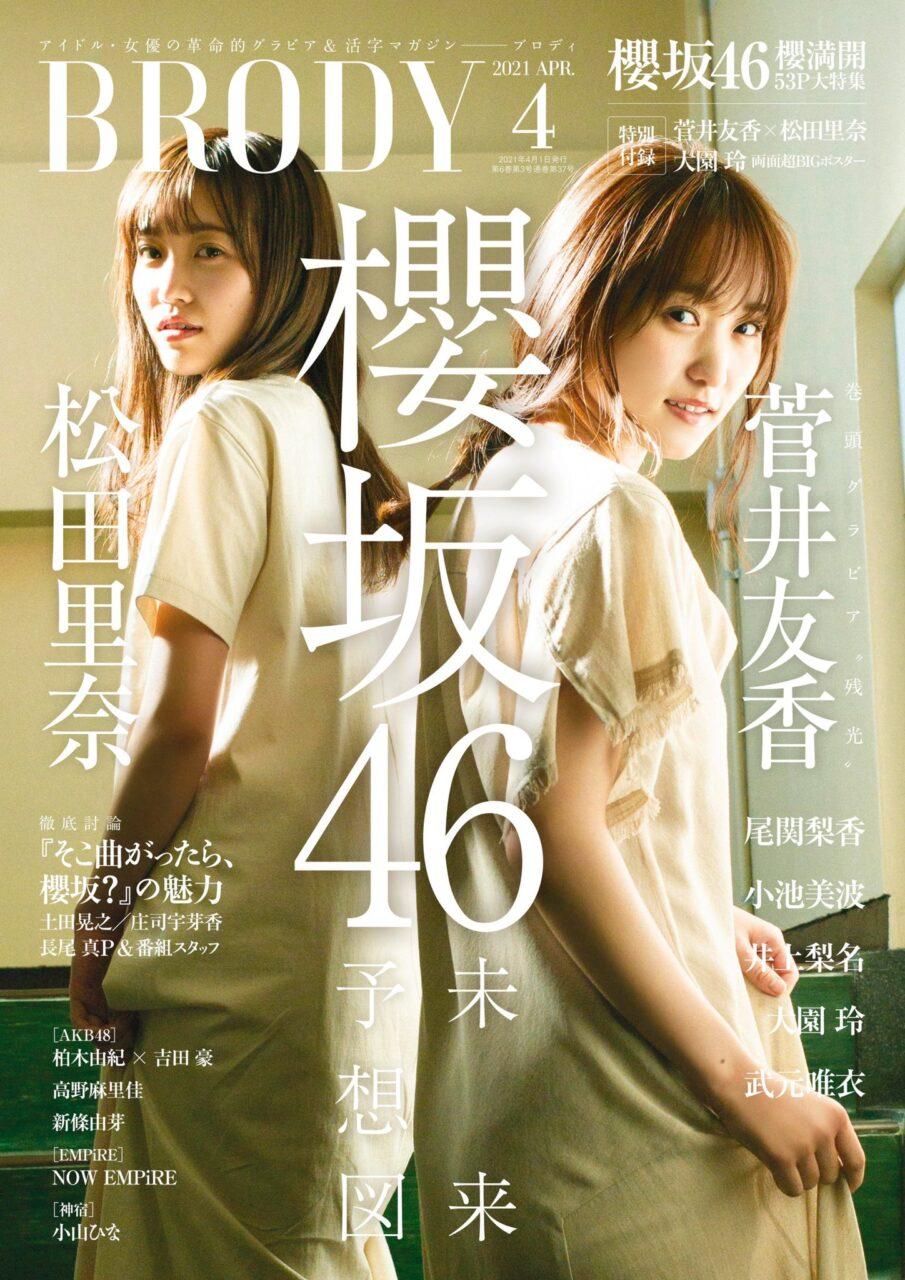 櫻坂46 菅井友香×松田里奈「BRODY 2021年4月号」表紙解禁!2/22発売!
