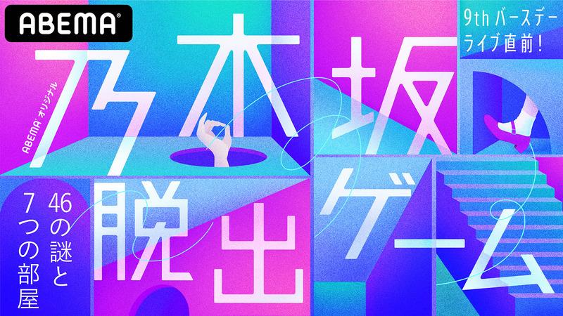 「9thバースデーライブ直前!乃木坂脱出ゲーム~46の謎と7つの部屋〜」22時からABEMA配信!