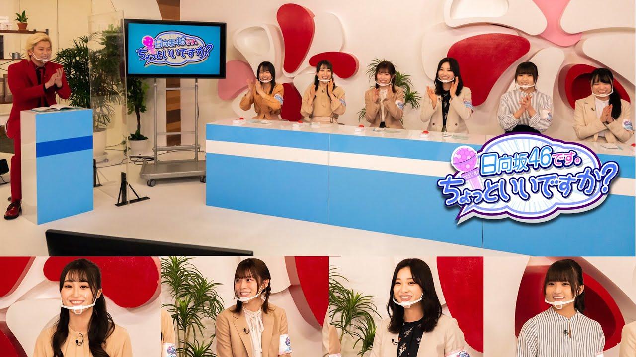 「日向坂46です。ちょっといいですか?」#42:カズレーザーにインタビュー!② 22時半からひかりTV・dTV配信!