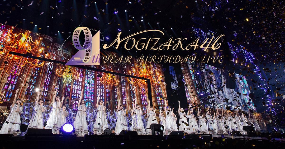「乃木坂46 9th YEAR BIRTHDAY LIVE」16時から配信!