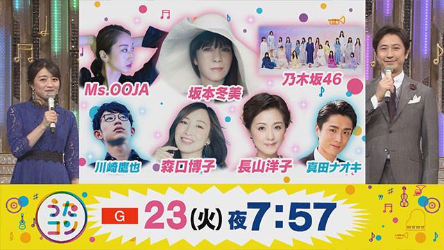 乃木坂46が「うたコン」に出演!堀未央奈ラストパフォーマンス!