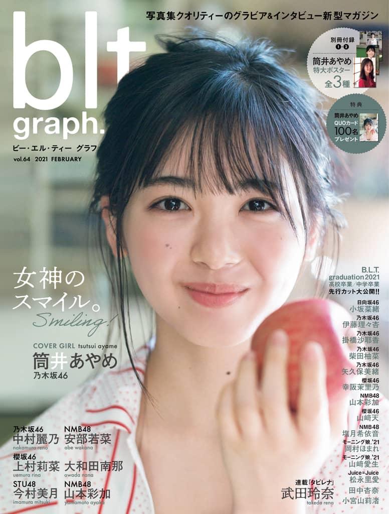 乃木坂46 筒井あやめ「blt graph. vol. 64」表紙解禁!2/26発売!