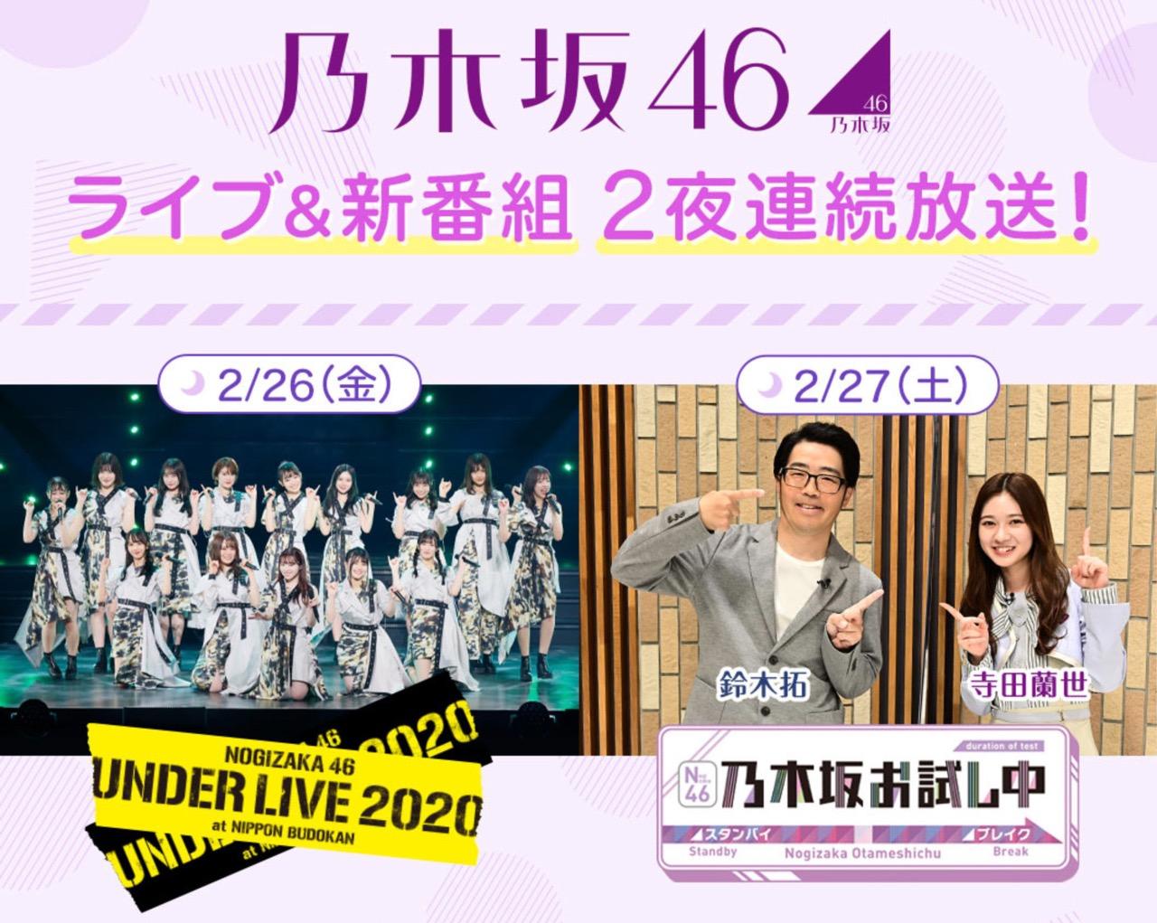 「乃木坂46ライブ&新番組ナビ」アンダーライブの一部分と寺田蘭世初MC新番組を紹介!