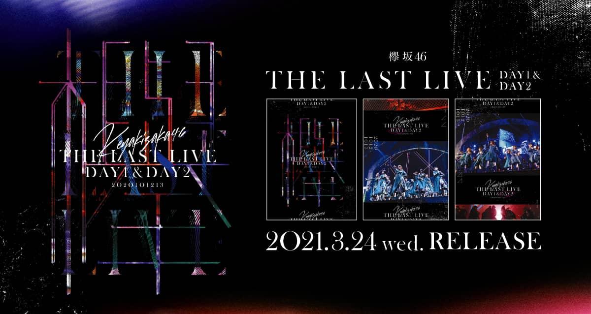 欅坂46「THE LAST LIVE」Blu-ray&DVD、ジャケット解禁!