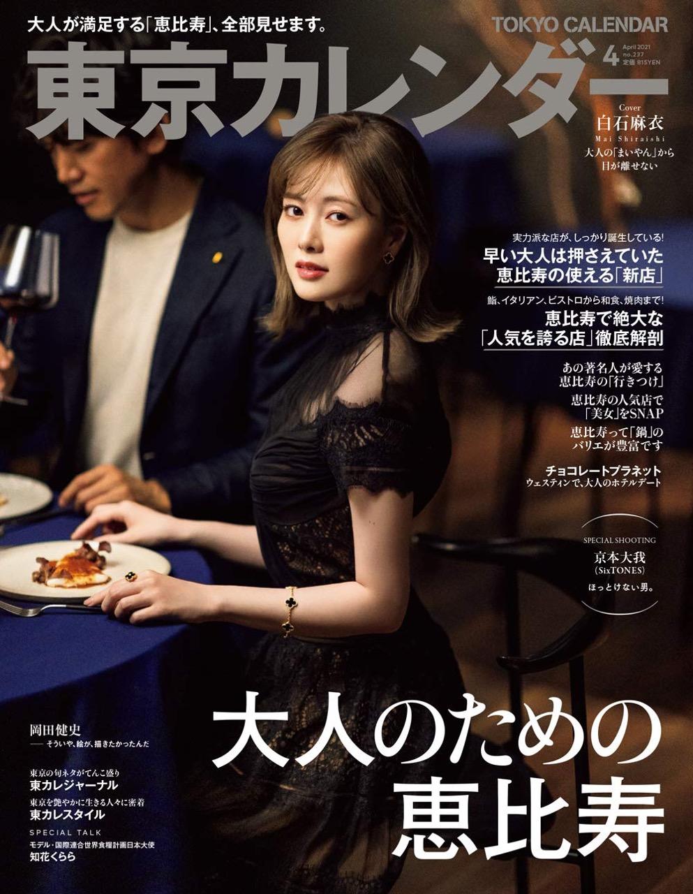 東京カレンダー 2021年4月号