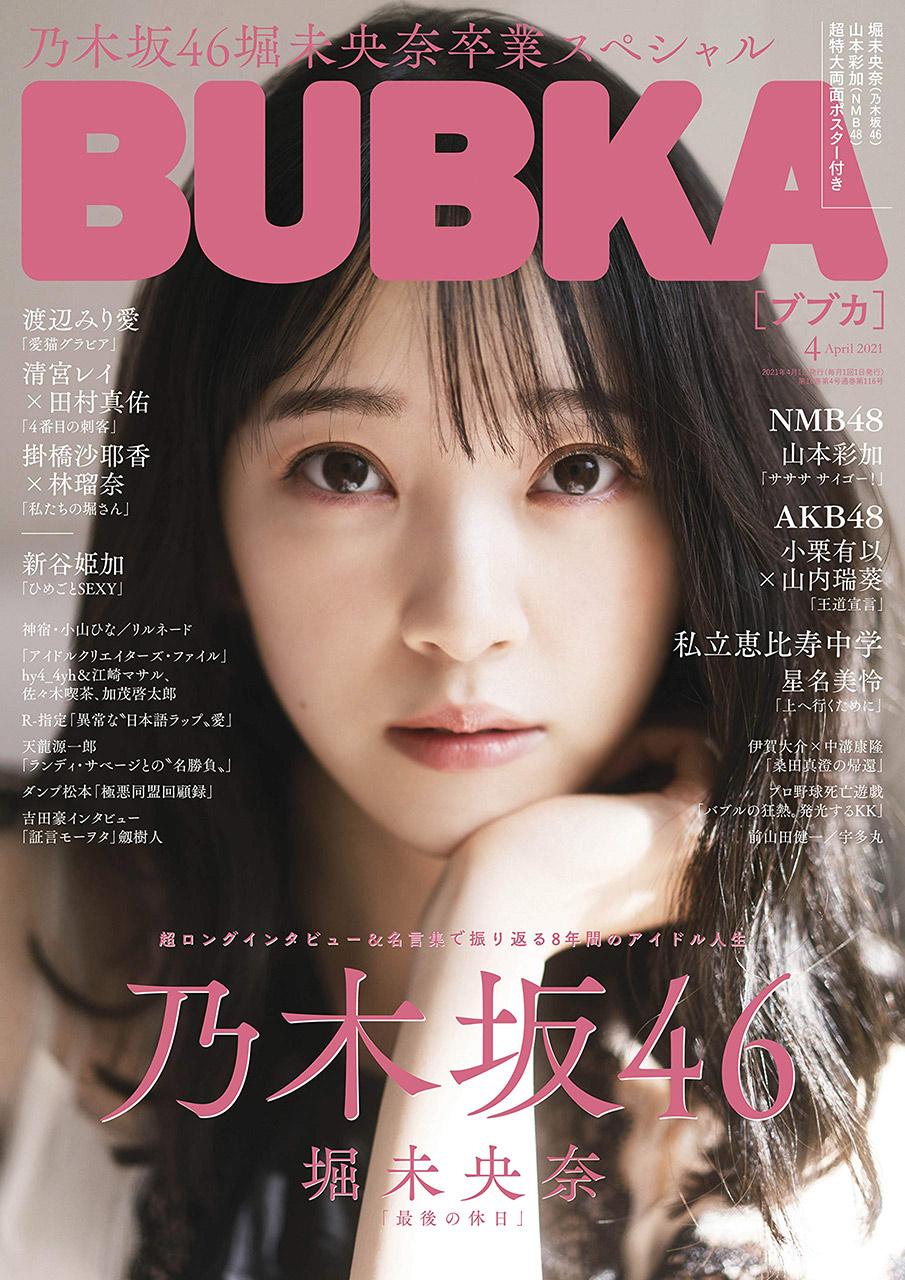 乃木坂46 堀未央奈 卒業スペシャル!「BUBKA 2021年4月号」2/27発売!