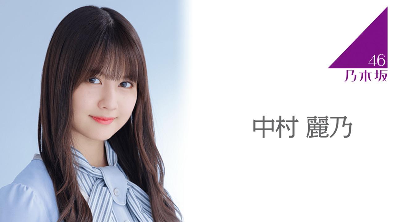 「乃木坂46ののぎおび⊿」中村麗乃 が18時半頃からSHOWROOM配信!