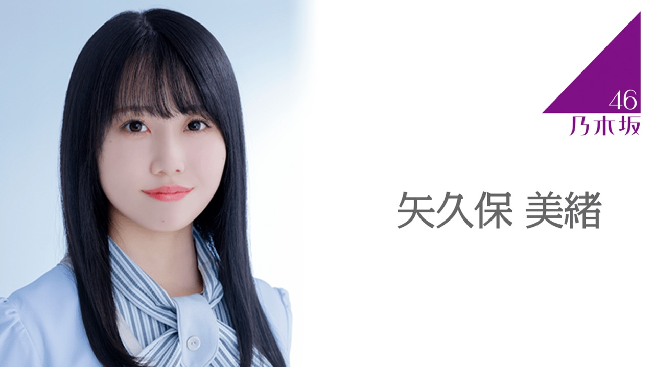 「乃木坂46ののぎおび⊿」矢久保美緒が19時頃からSHOWROOM配信!