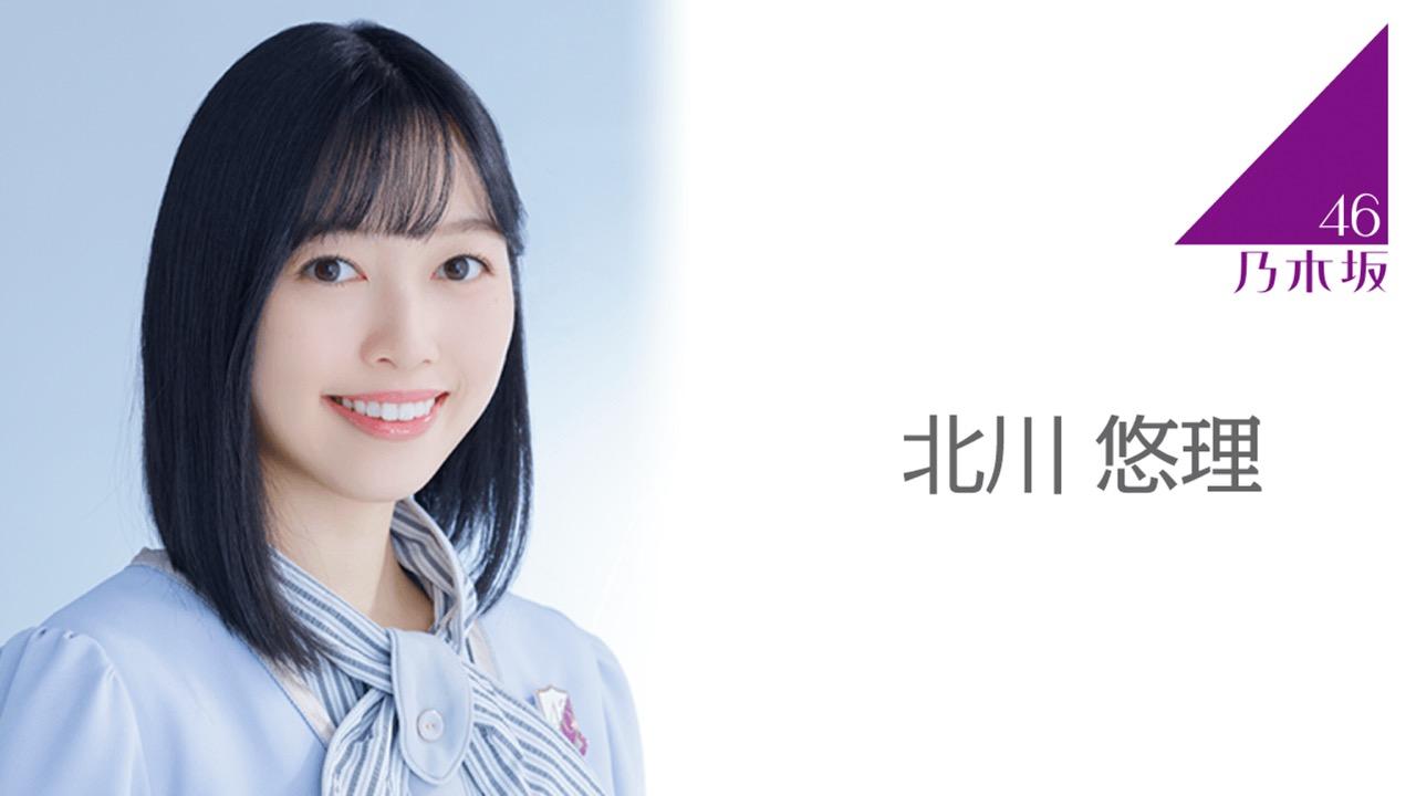 「乃木坂46ののぎおび⊿」北川悠理が18時半頃からSHOWROOM配信!