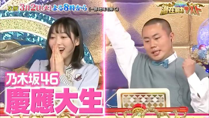 乃木坂46 北川悠理が「潜在能力テスト」に出演!激突!新世代インテリvsクイズ猛者