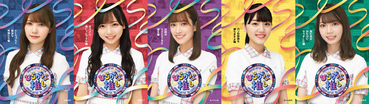 けやき坂46「ひらがな推し」Blu-ray 5タイトル、ジャケット解禁!