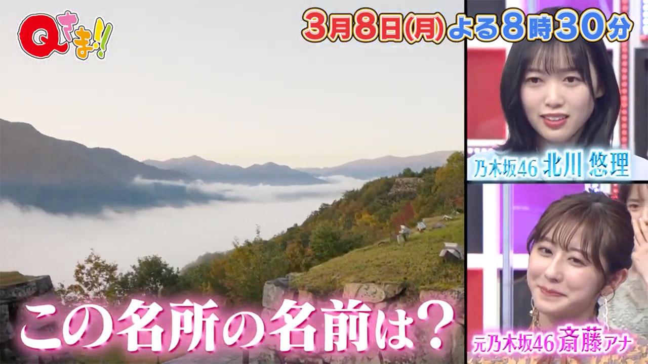 乃木坂46 高山一実・北川悠理、斎藤ちはるが「Qさま!!」に出演!