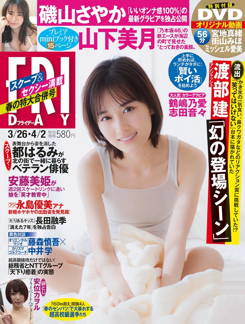 乃木坂46 山下美月が表紙に登場!「FRIDAY 2021年 4/2号」3/12発売!