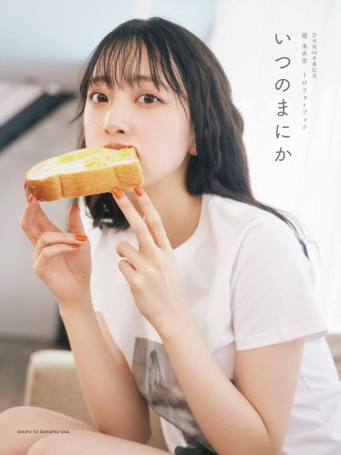 乃木坂46 卒業記念 堀未央奈 1stフォトブック「いつのまにか」本日4/20発売!