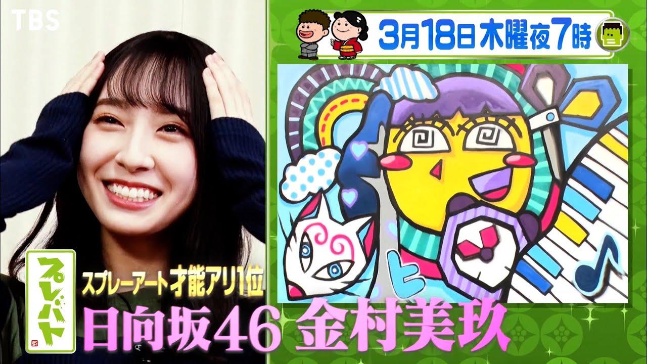 日向坂46 金村美玖が「プレバト!!」に出演!色鉛筆の才能ランキング!