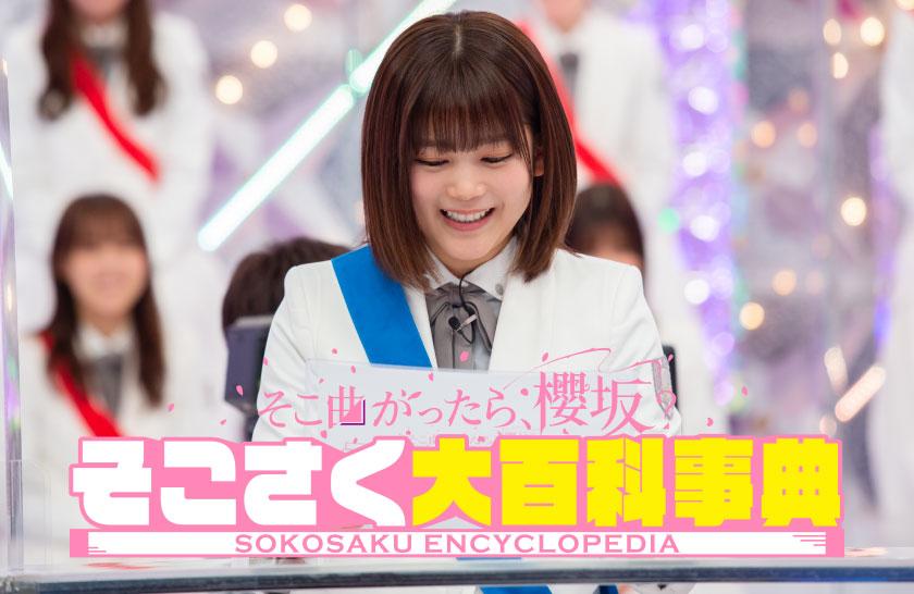 櫻坂46「そこ曲がったら、櫻坂?」特番「そこさく大百科事典」GYAO!で独占無料配信スタート!