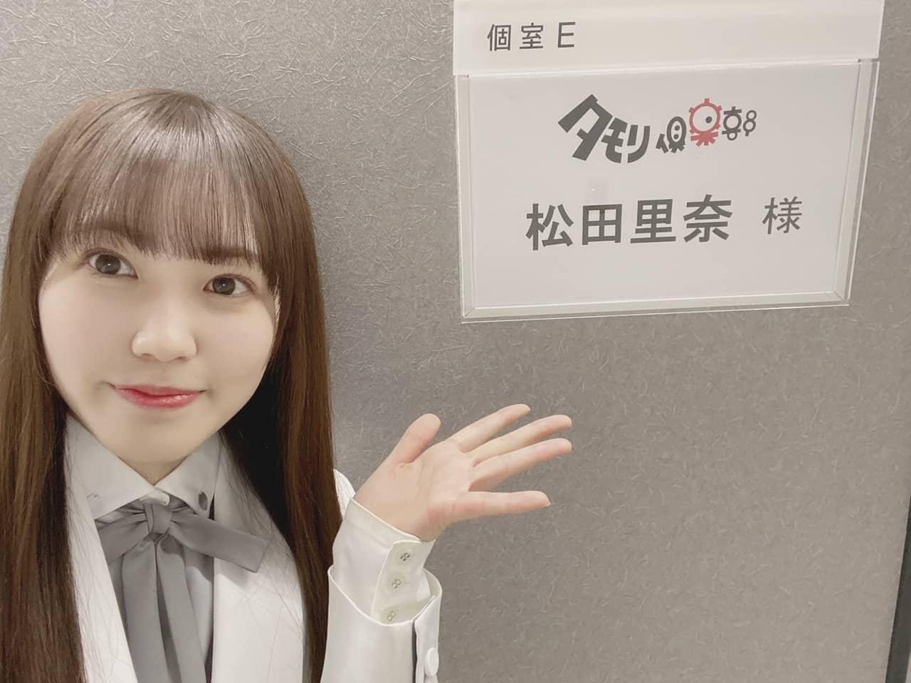 櫻坂46 松田里奈が「タモリ倶楽部」にゲスト出演! レッツ!バーチャ流浪!輝く!令和のVR動画大賞