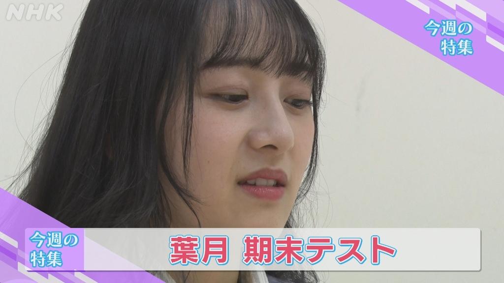 乃木坂46 向井葉月MC「将棋フォーカス」エルモとタッグ 最強のハードパンチ / 葉月 期末テスト