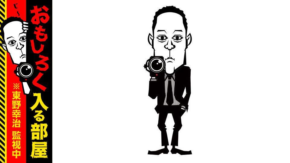 乃木坂46 賀喜遥香・田村真佑、日向坂46 佐々木久美が「おもしろく入る部屋 ※東野幸治 監視中」にゲスト出演!