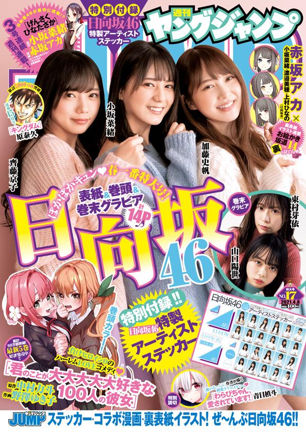 週刊ヤングジャンプ 2021年 No.17