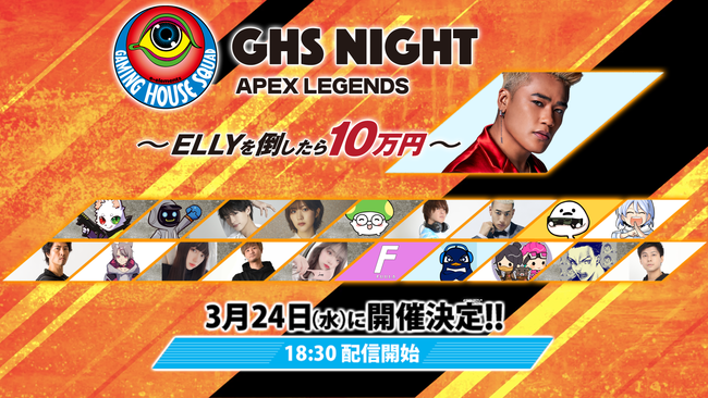 櫻坂46 土生瑞穗出演「GHS NIGHT Apex Legends ~ELLYを倒したら10万円~」18時半からMildom配信!