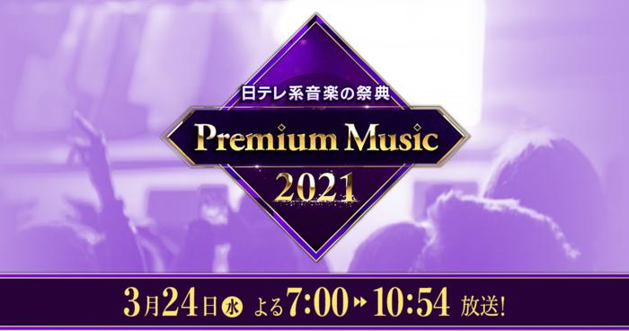 乃木坂46が「Premium Music 2021」に出演!