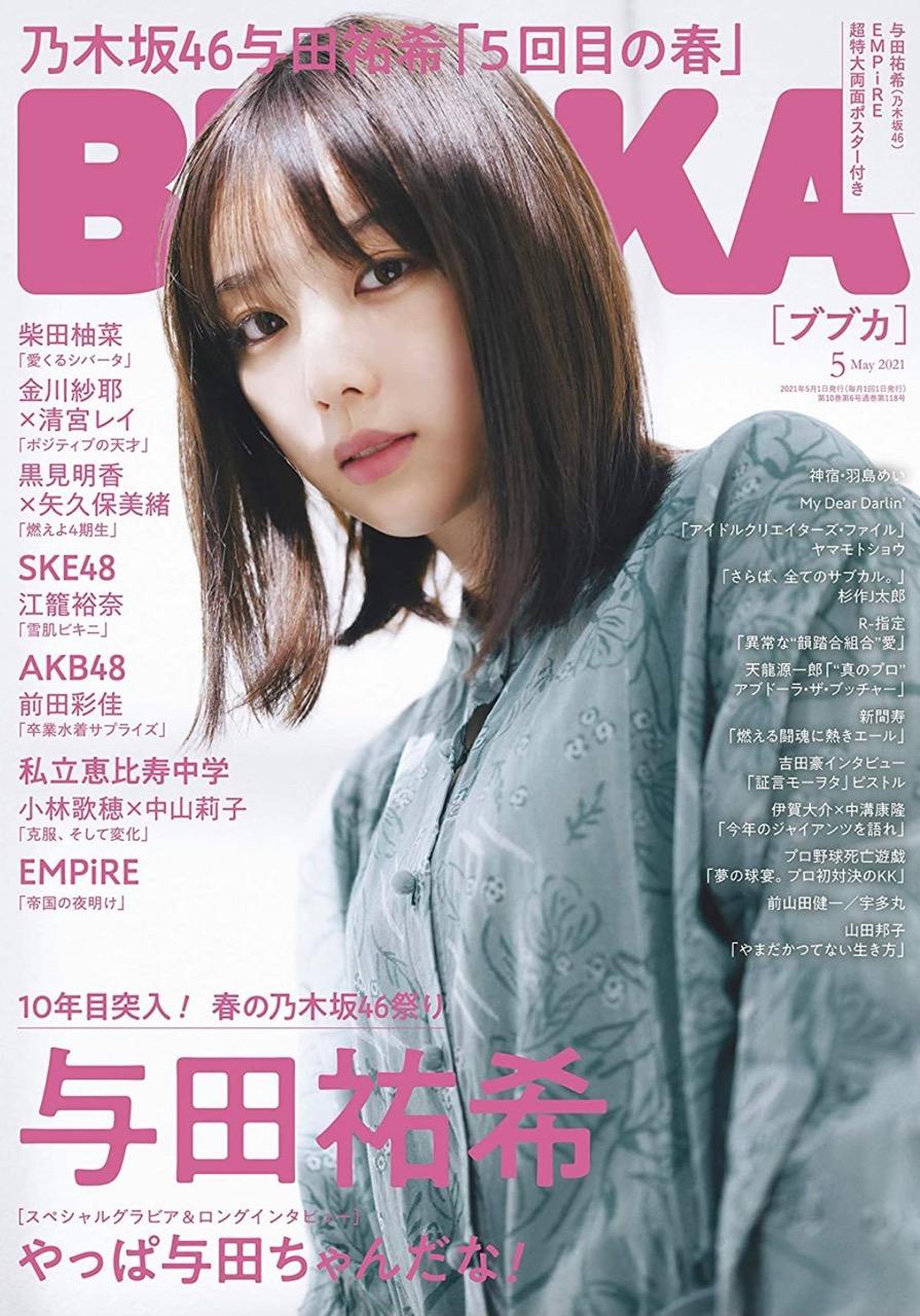 乃木坂46 与田祐希、表紙&巻頭グラビア!「BUBKA 2021年5月号」本日3/31発売!