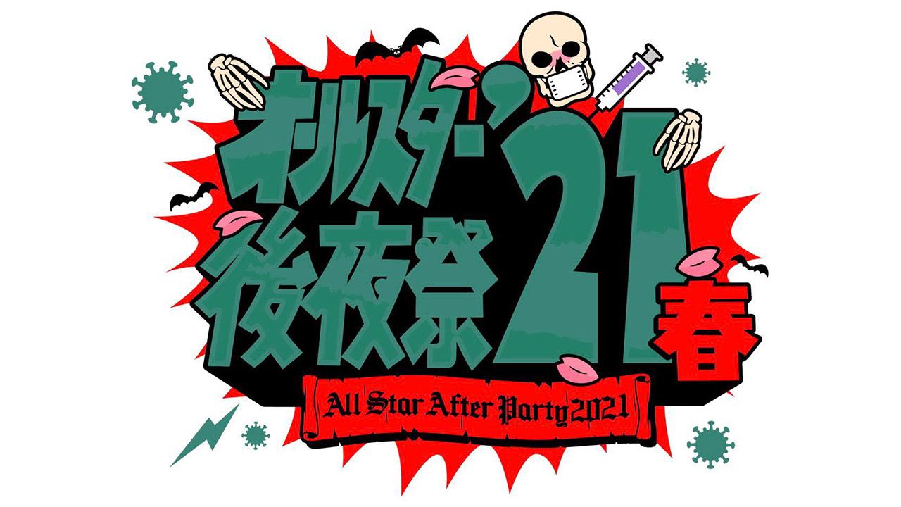 有吉弘行&高山一実MC「オールスター後夜祭'21春」芸人たちが深夜ならではのクイズ&企画に生放送で挑戦!最下位は永久追放!